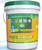 LS-K11通用型防水涂料
