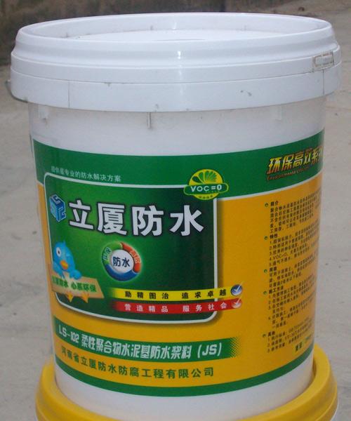 柔性聚合物水泥基防水浆料