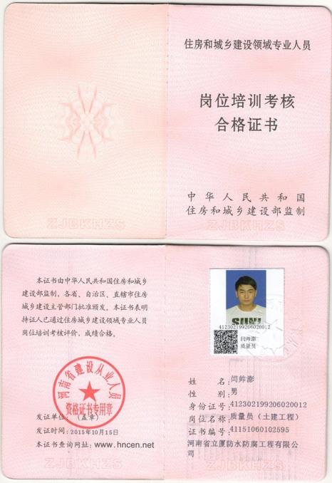 岗位培训考核合格证书